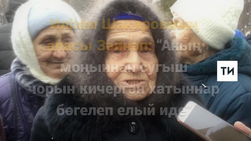 Илһам Шакировның апасы Зәйнәп ханым Аның моңыннан сугыш чорын кичергән хатыннар бөгелеп елый иде