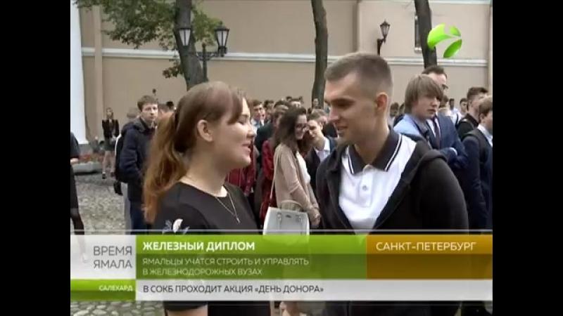Ямальские выпускники выбирают железнодорожные ВУЗы