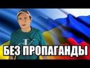Чем отличается Украина от России глазами россиянина