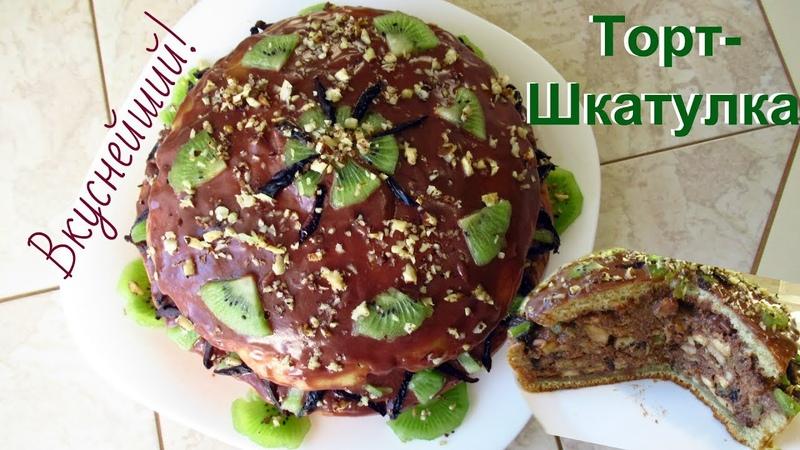Торт-Шкатулка, объедашка! Готовится просто, вкус изумительный!