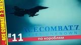 БОМБАРДИРОВЩИК ACE COMBAT 7 SKIES UNKNOWN Прохождение #11