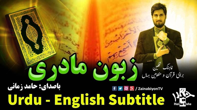 نماهنگ زبون مادری - حامد زمانی | Hamed Zamani - English Urdu Subtitle