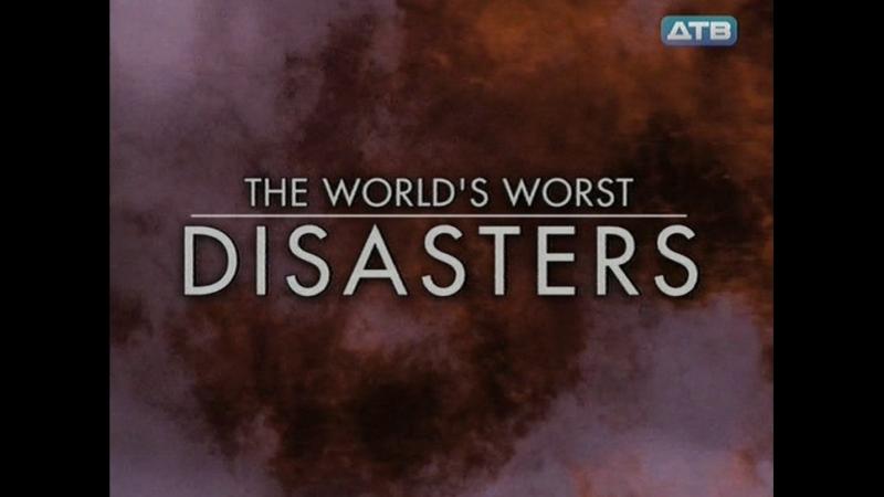 Самые жуткие катастрофы 02 Когда содрогнулась Америка