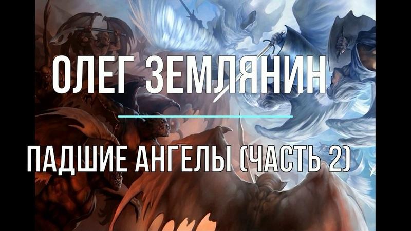 Олег Землянин Падшие Ангелы Часть 2