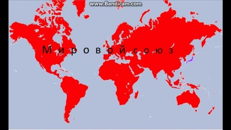 Мы-За-Будущее.РФ Будущее России, Украины-i--vsego--chelovechestva--polit-karta-spon--scscscrp