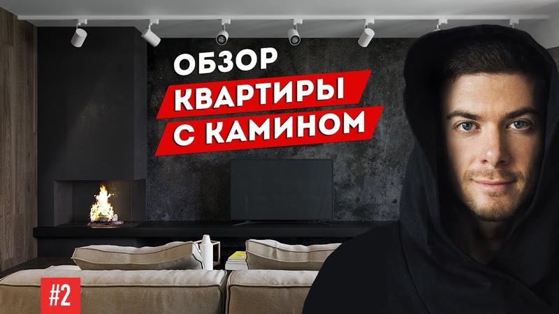 Обзор квартиры с настоящим Камином. 130м. Екатеринбург 2