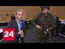 На форуме Армия-2018 показали экипировку будущего - Россия 24