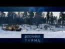 Битва за Север Для чего американцы пригнали Абрамсы в арктическую пустыню а китайцы строят собственный ледокол Смотрите сего