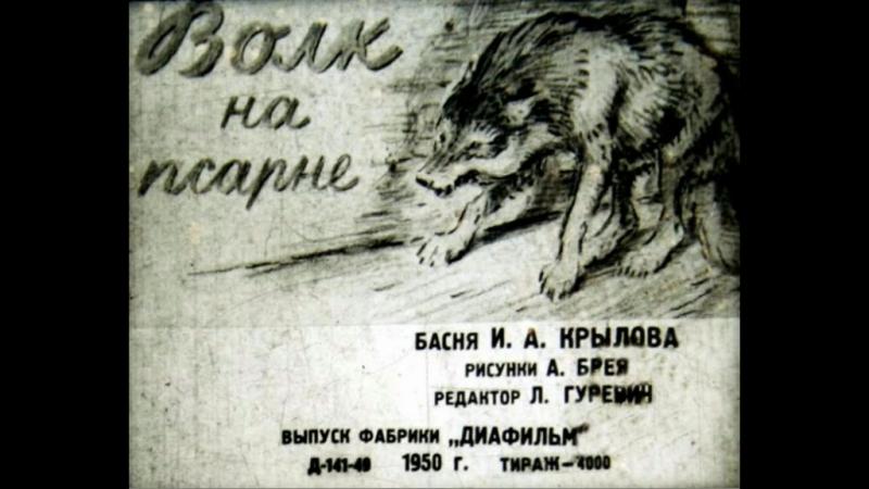 Крылов И.А. Волк на псарне