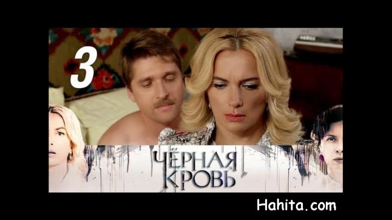 Черная кровь 3 серия Премьера 2017 Драма мелодрама @ Русские сериалы
