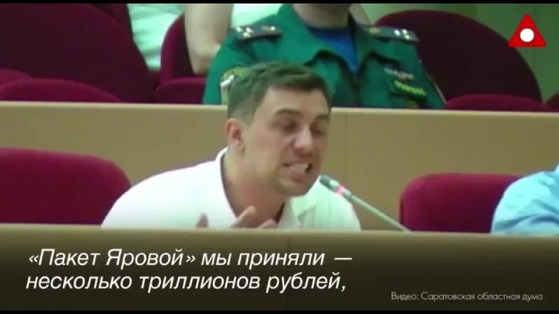 Депутат о пенсионном возрасте Вся правда Матрица РФ