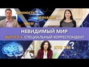 Личность сознание мозг Кто ты Невидимый мир человека Специальный корреспондент Выпуск 4