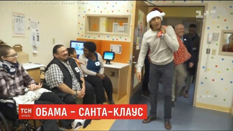 Барак Обама у шапці Санта Клауса привітав дітей у лікарні Вашингтона