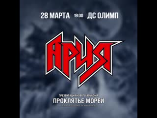 28 марта АРИЯ в Краснодаре с новым альбомом