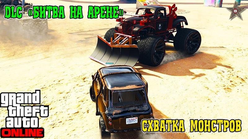 GTA ONLINE DLC БИТВА НА АРЕНЕ - РЕЖИМ СХВАТКА МОНСТРОВ (GTA ONLINE DLC ARENA WAR 1.46)