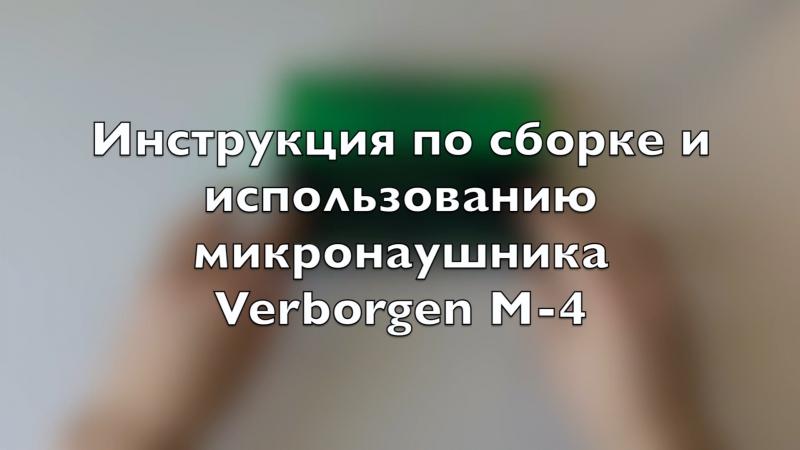 Инструкция по сборке и использованию магнитного микронаушника Verborgen M-4 с выводным чувствительным микрофоном и пищалкой