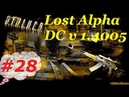 Прохождение. S.T.A.L.K..E.R. Lost Alpha DC v.1.4005. 28. Проводник или секреты лаборатории Х7.