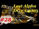 Прохождение. S.T.A.L.K..E.R. Lost Alpha DC v.1.4005. #28. Проводник или секреты лаборатории Х7.