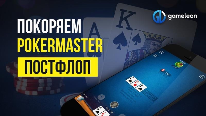 Урок №3. Курс Покоряем PokerMaster China. Постфлоп игра в Poker Master China (Покермастер)