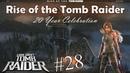 Rise of the Tomb Raider 20 Year Celebration 28 Как победить силы Троицы