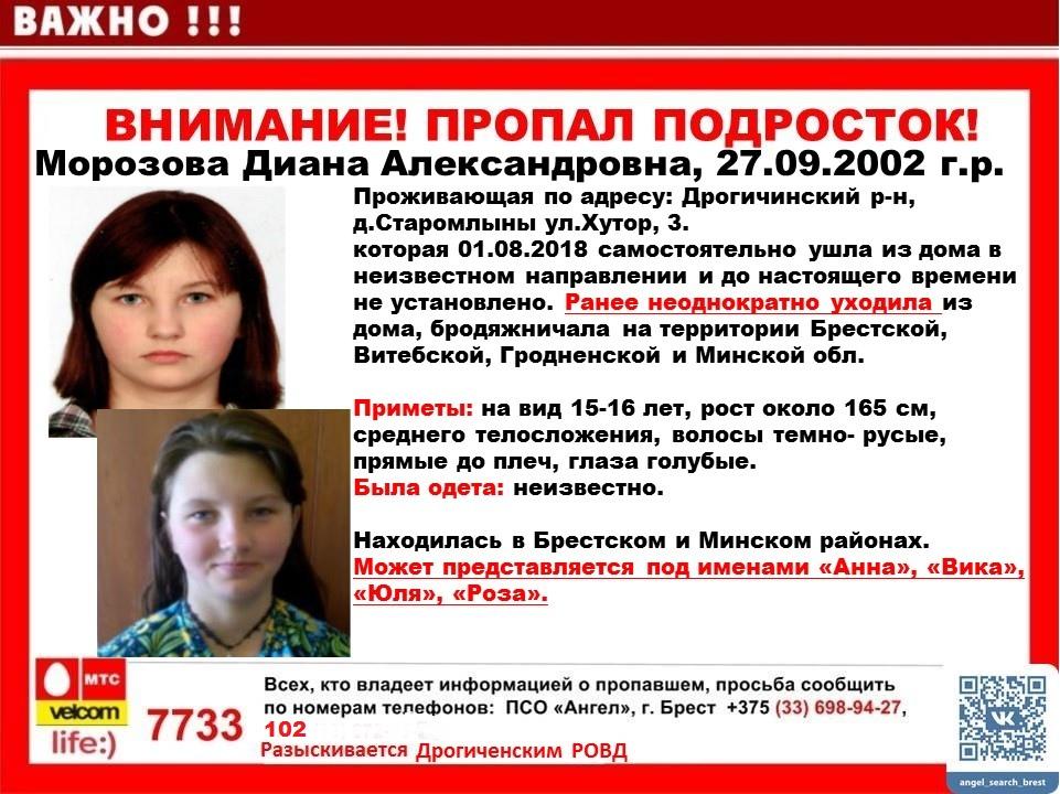 """Диана Морозова вновь пустилась """"в бега"""". Уже в который раз"""