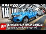 Nissan Qashqai 2019 - российская версия!