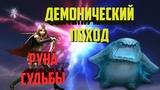ГАЙД ДЕМОНИЧЕСКИЙ ПОХОД И РУНА СУДЬБЫ Final Fantasy Awakening , Final Fantasy Пробуждение