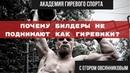 Почему бодибилдеры не поднимают как гиревики / Академия Гиревого Спорта / Егор Овсянников