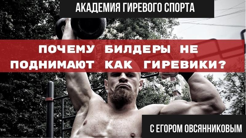 Почему бодибилдеры не поднимают как гиревики Академия Гиревого Спорта Егор Овсянников
