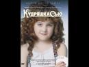 Kyдpяшka Cью / Сurlу Suе драма, мелодрама, комедия, семейный, 1991 г.