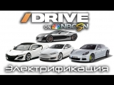 Drive on NBC Электрификация [BMIRussian]