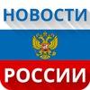 ВЫБОРЫ ПРЕЗИДЕНТА РОССИИ 2018 / НОВОСТИ