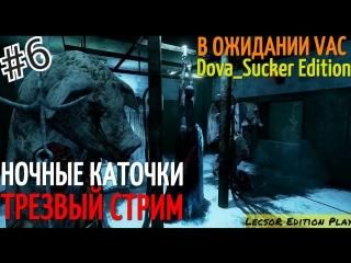 Dead by Daylight (F13:The Game) | ТРЕЗВЫЙ СТРИМ | В ОЖИДАНИИ VAC от Dova_Suck | #6