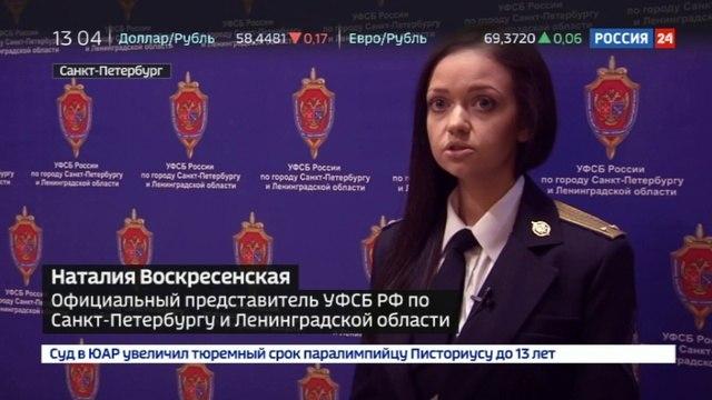 Новости на Россия 24 • Главаря женской ячейки