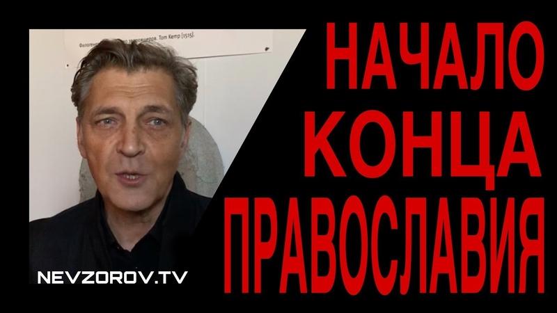Невзоров. Начало конца православия.