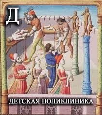 Средневековая медицина