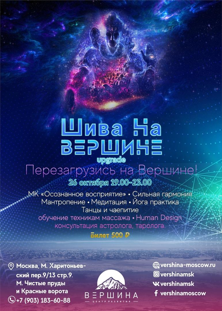 Афиша Москва ШИВА НА ВЕРШИНЕ / 26 октября