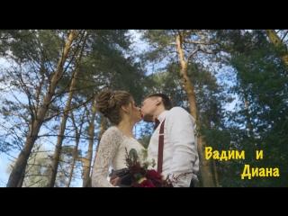 Вадим и Диана