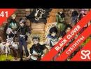[субтитры | 41 серия] Black Clover / Черный Клевер | by Akira Alvakarp | SovetRomantica