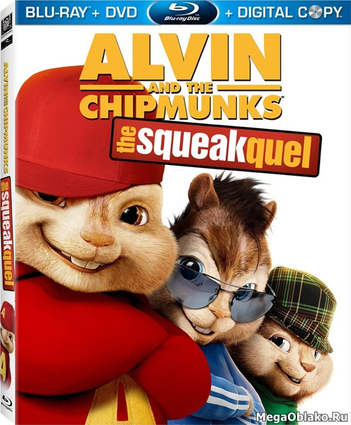 Элвин и бурундуки 2 / Alvin and the Chipmunks: The Squeakquel (2009/BDRip/HDRip)