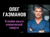 Клиническая смерть Олега Газманова
