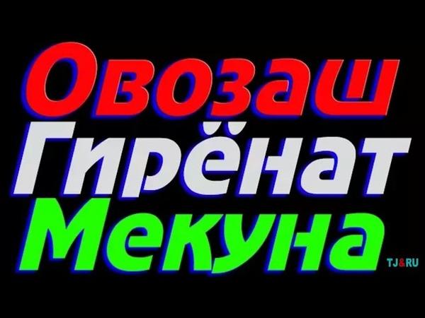 БАРОИ ГАРИБОН      ГАРИБИ 2018