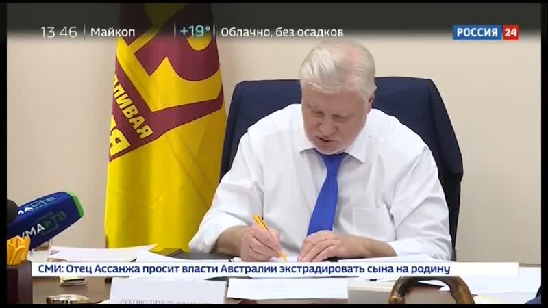 15.04.2019 Сергей Миронов принял дачников из Южного Бутово.