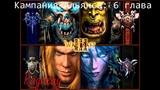 Прохождение Warcraft IIIReign of Сhaos - Кампания Альянса Глава 6Очищение Стратхольма