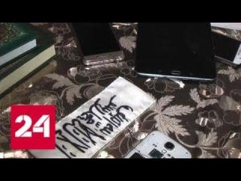 Террористам Хизб ут-Тахрир грозит от 10 до 20 лет - Россия 24