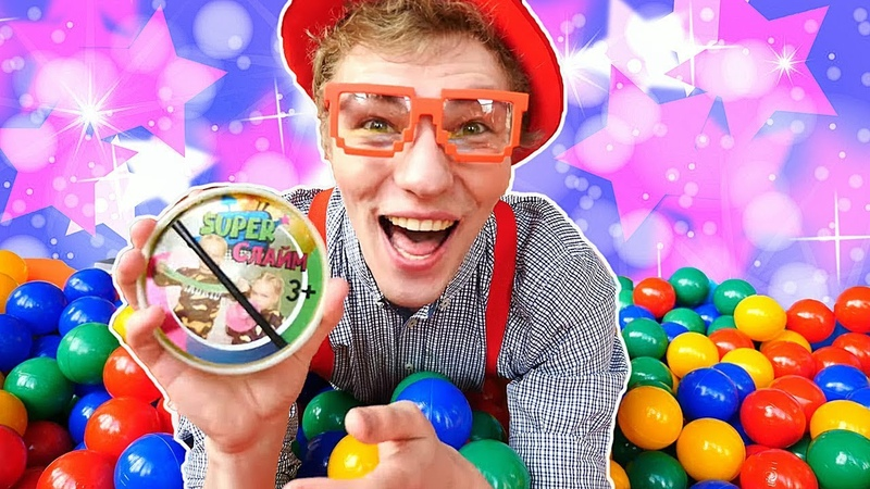 Клоун и огромный бассейн с шариками - Слайм и надувные игрушки для детей