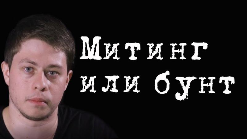 Митинг или бунт АлександрЕвдокимов