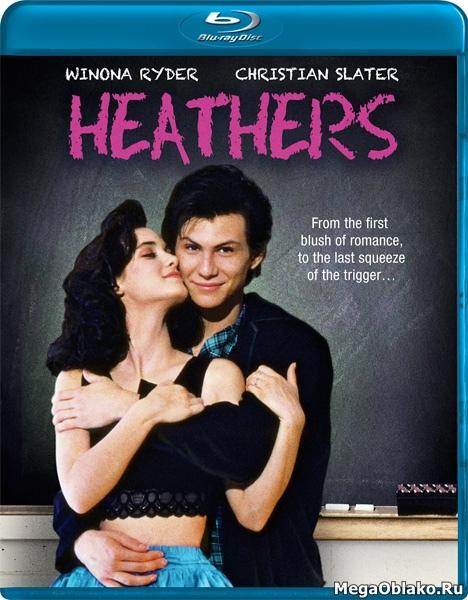 Смертельное влечение / Heathers (1988/BDRip/HDRip)