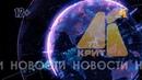 КРИТ-ТВ Чусовой эфир 15/05/2019
