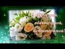 Krasivoe_pozdravlenie_zhenshhine_(MosCatalogue).mp4